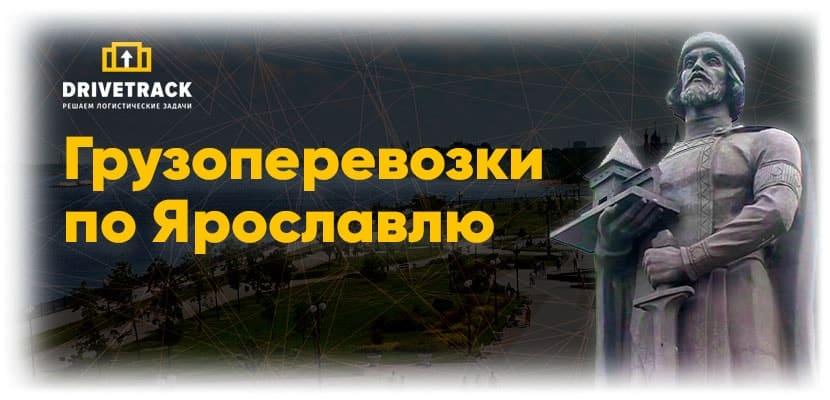 ГРузоперевозки по Ярославлю