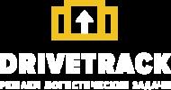 Транспортная компания Drivetrack