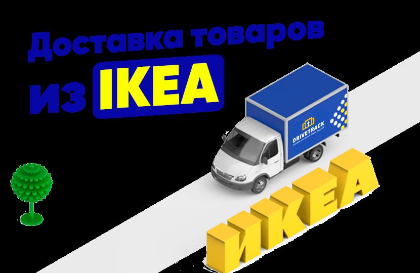 Икеа Ярослвль, доставка из ИКЕА