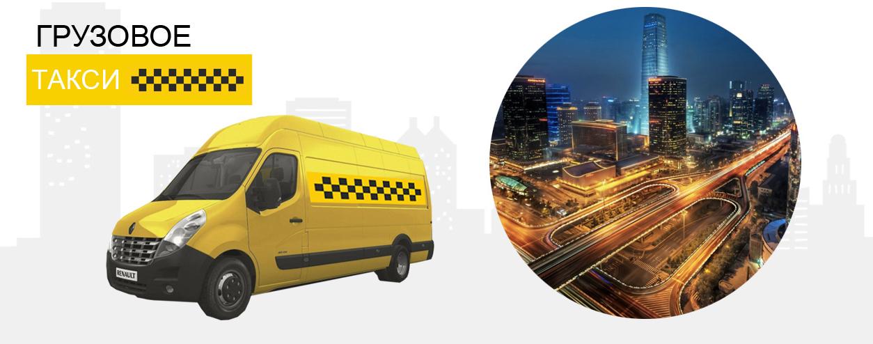 Услуги грузового такси. В чём выгода?